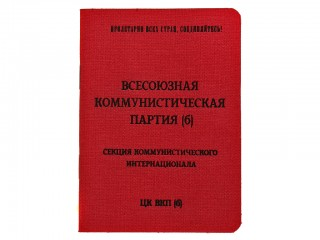 VKPB MEMBERSHIP CARD model 1925 - 1952, replica, USSR WW2