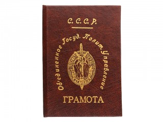 "Certificate to the badge ""XV years of the Cheka-GPU"" State Security honoured officer, USSR WW2, replica"