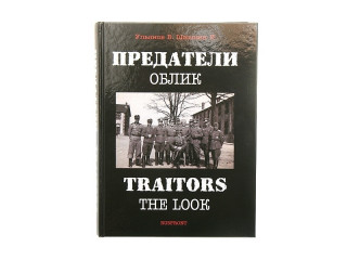 "Book ""Betrayers. Character"""