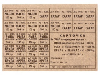 Food card for sugar and confectionery for sugar and confectionery, butter and vegetable oil, fish, cereals and pasta for November 1941, USSR WW2, replica