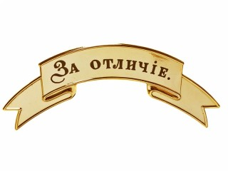 Distinguish (Za Otlichie) Officers band-ribbon 14th of August 1813 BIG gold m1881, Russia RIA WWI