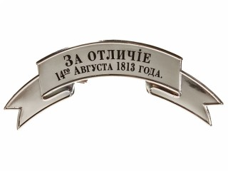 Distinguish (Za Otlichie) Officers band-ribbon 14th of August 1813 BIG silver m1881, Russia RIA WWI