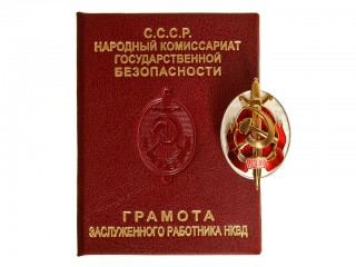 WW2 USSR KGB NKVD HONOURED OFFICER BADGE AND DOCUMENT SET, EARLY 1940, REPLICA