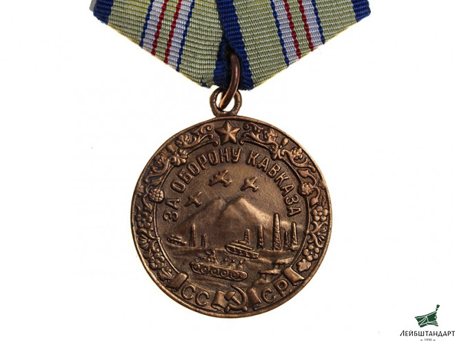 "Изображение Medal ""For The Defence Of The Caucasus"" USSR, Replica - Увеличенное изображение"