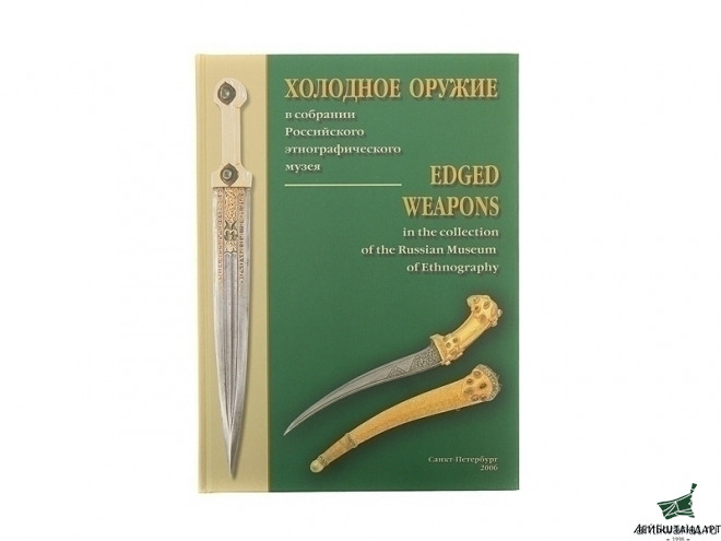 "Изображение Book ""Edged weapons in the collection of the Russian Museum of Etnography"" - Увеличенное изображение"