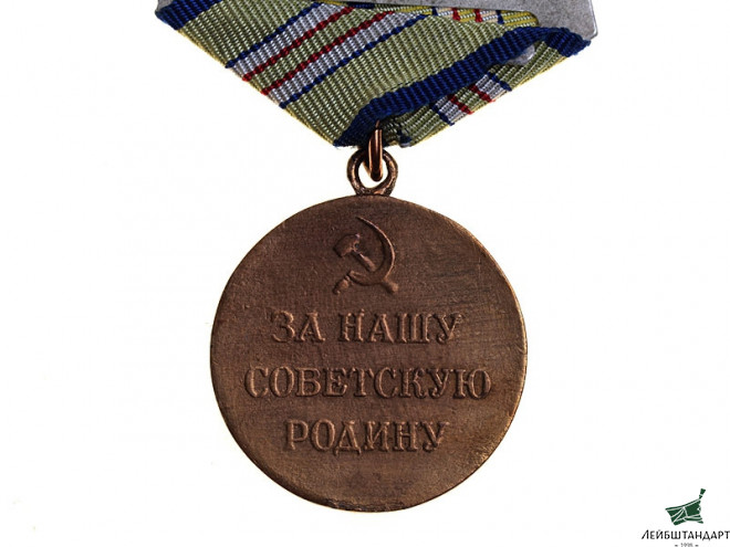 "Один из видов Medal ""For The Defence Of The Caucasus"" USSR, Replica - Увеличенное изображение"