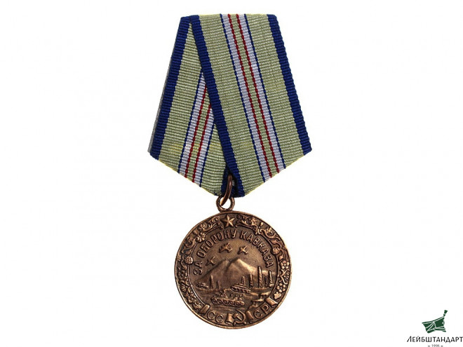 "Фотография Medal ""For The Defence Of The Caucasus"" USSR, Replica - Увеличенное изображение"