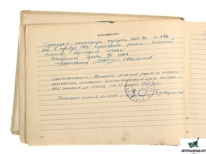 Фото Flight book of night-fighter Doroshenko G.S, USSR - Увеличенное изображение