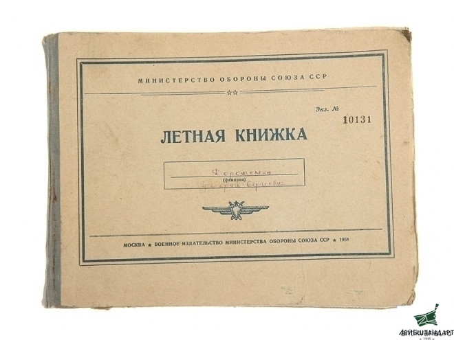 Фотография Flight book of night-fighter Doroshenko G.S, USSR - Увеличенное изображение
