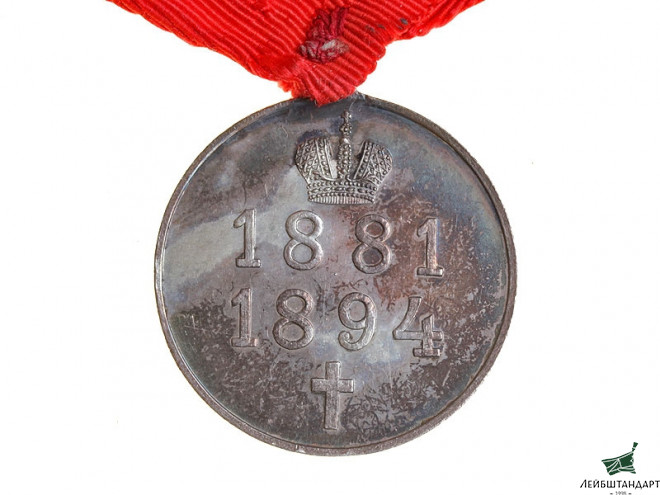 Изображение Commemorative Medal Of The Reign Of Alexander III, Russia - Увеличенное изображение