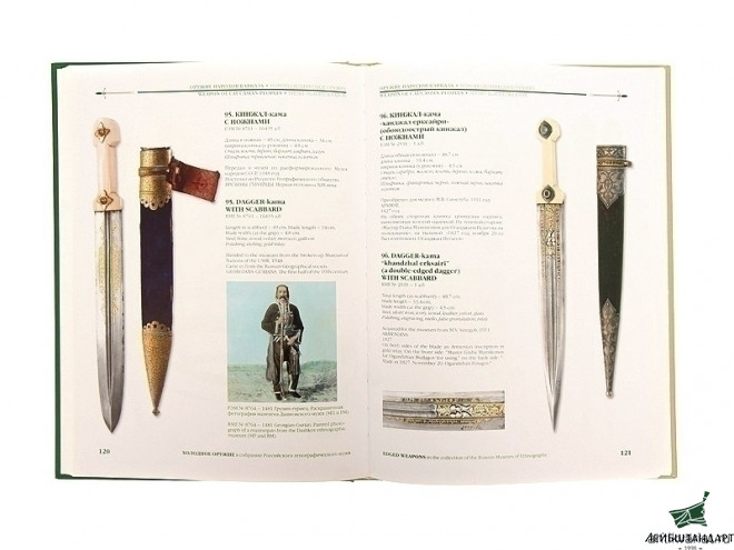 "Один из видов Book ""Edged weapons in the collection of the Russian Museum of Etnography"" - Увеличенное изображение"