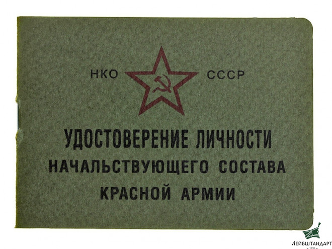Фотография Personal ID Card, Senior Officers, RKKA, USSR, Replica  - Увеличенное изображение